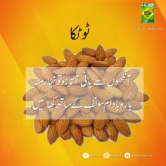 Check Treatment of Watery Eyes Recipe in Urdu. Learn to cook Treatment of Watery EyesRecipe by chef at Masala TV show Natural Health Tips, Good Health Tips, Health And Beauty Tips, Health Advice, Health And Fitness Expo, Health And Nutrition, Health Care, Home Health Remedies, Natural Health Remedies
