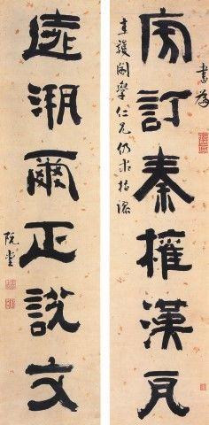 방정진권예서대련 [傍訂秦權隸書對聯] - 김정희 How To Write Calligraphy, Caligraphy, Ink Painting, Script, Contemporary Art, Lettering, Writing, Huckleberry Pie, Korea