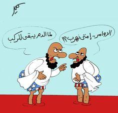 كاريكاتير - سمير عبدالغني (مصر)  يوم السبت 28 فبراير 2015  ComicArabia.com  #كاريكاتير