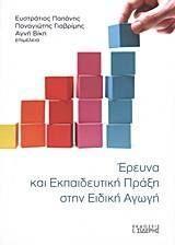 Ένα βιβλίο που αξίζει όλοι να διαβάσουμε... Έρευνα και εκπαιδευτική πράξη στην ειδική αγωγή! Η Ειδική Αγωγή στην Ελλάδα φαίνεται να παρουσιάζει σταδιακή ανάπτυξη τα τελευταία χρόνια, καθώς γίνεται προσπάθεια να εγκαταλειφθεί το παραδοσιακό ιατροκεντρικό μοντέλο και να εναρμονιστεί με τη φιλοσοφία του κοινωνικού μοντέλου παρέμβασης.  goo.gl/f4lXi3   #EverEdu #Προγράμματα #ΔιαΒίου #Θεσσαλονίκη #Αθήνα