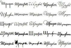 Кириллические шрифты - рукописные каллиграфические шрифты, декоративные шрифты, письмо от руки