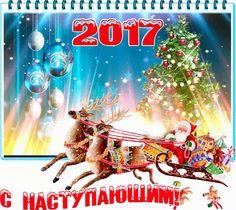 С Наступающим годом картинка анимация - С 2017 наступающим Новым годом