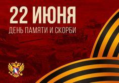 Митинг-реквием ко Дню памяти и скорби. Встречаемся на улице первомайская  22.06.2017 с 12:00 до 13:00. http://mkrf.ru/press-center/news/events/miting-rekviem-ko-dnyu-pamyati-i-skorbi/miting-rekviem-ko-dnyu-pamyati-i-skorbi  22 июня 1941 года рано утром без объявления войны фашистская Германия напала на нашу Родину. На протяжении 76 лет Россия помнит этот день как самый страшный и траурный для граждан страны.