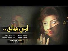 آههوهه - شيلة لبى جماله | اداء عذب نجران و حشان ال منجم | طـرررب .. 2017 - YouTube