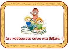 dreamskindergarten Το νηπιαγωγείο που ονειρεύομαι !: Οι οδηγίες του μικρού αναγνώστη Books To Read, Family Guy, Reading, School, Blog, Fictional Characters, Reading Books, Blogging, Fantasy Characters