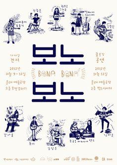 보노보노 - 김가든 | Kimgarden