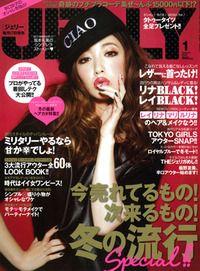必見!  ものすごくかわいい!!  ファッションページにAKB48板野友美さんが初登場!   JELLYならではの姿を披露してくれます!