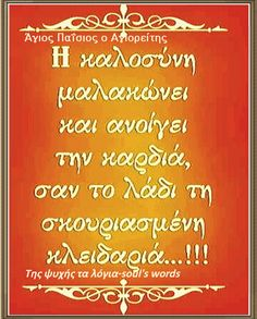 Greek Quotes, Christian Faith, Picture Quotes, Life Lessons, Wise Words, Christianity, Religion, Prayers, Stress