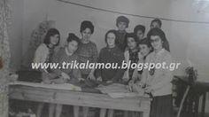 "*trikalamou*    ""το χωριό μας"": ΤΡΙΚΑΛΑ -  Η ΜΑΘΗΣΗ ΚΑΙ Η ΓΝΩΣΗ  ΜΙΑΣ ΑΛΛΗΣ ΕΠΟΧΗΣ..."