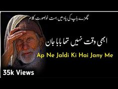 Very Sad Poetry About Father | Father Death Poetry | Saeed Khan Poetry - YouTube Father Daughter Love Quotes, Urdu Quotes, Life Quotes, Love Songs For Him, Father Father, Baby Girl Dresses