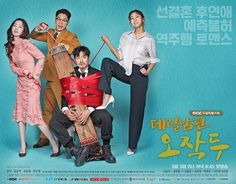 My Husband Oh Jak Doo Episode 16 Raw is updated here in HD best quality. You can watch My Husband Oh Jak Doo Episode 16 Raw here with us. Your best Platform to watch Korean Dramas for free. Video is updated as Kim Kang Woo, Romance, All Korean Drama, Korean Dramas, Han Sunhwa, Mbc Drama, Drama Tv, Hidden Movie, Movie Of The Week