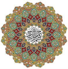 Islamic Art - Turkish Tazhib - Toranj and Shamse Styles (Mandala) - 3 Arabic Calligraphy Art, Arabic Art, Beautiful Calligraphy, Islamic Art Pattern, Pattern Art, Motif Oriental, Teheran, Islamic Paintings, Persian Pattern