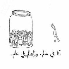 عالم Proverbs Quotes, Quran Quotes, Islamic Quotes, Mood Quotes, Art Quotes, Life Quotes, Inspirational Quotes, Talking Quotes, Arabic Funny