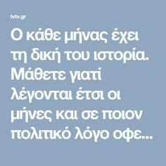 Ο κάθε μήνας έχει τη δική του ιστορία. Μάθετε γιατί λέγονται έτσι οι μήνες και σε ποιον πολιτικό λόγο οφείλει ο Αύγουστος τις 31 μέρες του – tvtv.gr Human Behavior, Truths, Facts