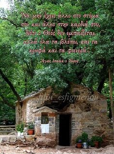 Christianity, Greece, Facebook, Quotes, Plants, Greece Country, Quotations, Plant, Quote