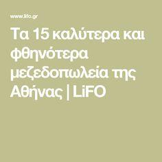 Τα 15 καλύτερα και φθηνότερα μεζεδοπωλεία της Αθήνας   LiFO