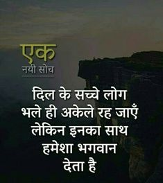 Osho Hindi Quotes, Hindi Quotes Images, Hindi Words, Good Morning Beautiful Quotes, Morning Love Quotes, Short Inspirational Quotes, Inspiring Quotes About Life, Motivational, People Quotes