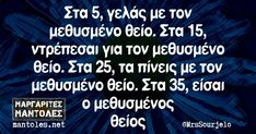 Funny Greek Quotes, Funny Picture Quotes, Funny Quotes, Enjoy Your Life, Funny Pins, Laugh Out Loud, Positive Vibes, Sarcasm, I Laughed