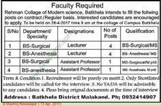 Reham College Of Modern Science Batkhela Jobs
