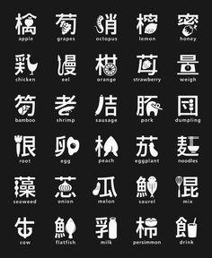 """これぞ""""漢字アート""""。絶妙なバランスで表現されたユニークな漢字たち – Japaaan 日本の文化と今をつなぐウェブマガジン"""