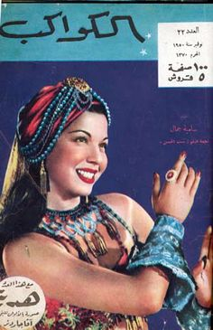 Love this! Samia Gamal film poster. #bellydance