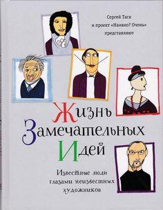 """Книга """"Жизнь замечательных идей. Известные люди глазами неизвестных художников"""""""