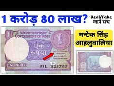 one rupee note can make you a crorepati How to Sell 1 Ruppes old note signed by Montek Singh Ahluwalia in crores. 1 rupaye ke montek singh ahluwalia wale not. Old Coins Price, Sell Old Coins, Old Coins Value, Plus Size Tattoos, Valuable Coins, Coin Prices, All Currency, Intresting Facts, Coin Values
