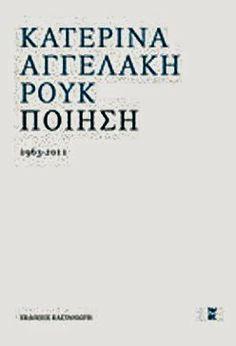 Human Dignity, Greek Culture, Kai, Literature, Blog, Spirit, Dreams, Writers, Literatura