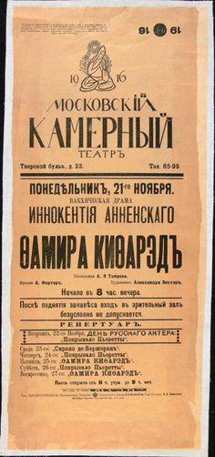 Афиша к спектаклю «Фамира-кифарэд» И. Анненского в Московском камерном театре (1916)