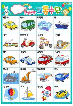 Senior Activities, Montessori Activities, Infant Activities, Activities For Kids, Korean Words Learning, Korean Language Learning, Learn Korean Alphabet, Korean Picture, Learn Hangul
