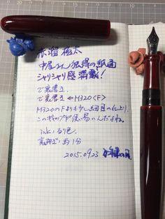 万年筆と戯れる。 まずは1分(゜゜)\バキ☆
