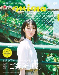 Magazine Japan, Fashion Cover, Creative Photos, Magazine Design, Photo Illustration, Cover Design, Summer Outfits, Logo Design, Photoshoot