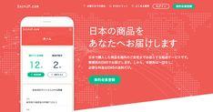 ShipJP.comとは、日本国内向けの商品が、海外で安心・リーズナブルに受け取ることができるサービスです。海外発送に対応していない日本国内のショッピングサイトでも、ShipJP.comを使えば簡単に受け取ることができます。