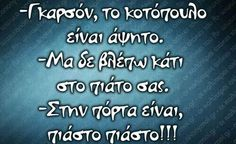 Greek quotes Greek Memes, Funny Greek Quotes, Funny Picture Quotes, Funny Photos, Eminem, Funny Statuses, Proverbs Quotes, General Quotes, Summer Quotes