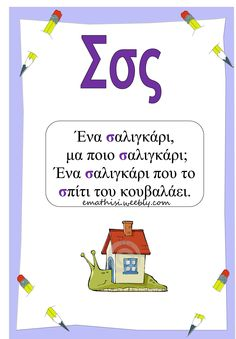 Γλωσσοδέτες Α΄Δημοτικού Greek Language, Speech And Language, Language Activities, Activities For Kids, Learn Greek, Greek Alphabet, School Lessons, Learn To Read, Speech Therapy