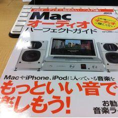 Mac オーディオ パーフェクトガイド