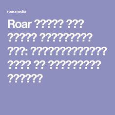 Roar বাংলা দ্য গ্রেট ব্যারিয়ার রিফ: জীববৈচিত্র্যে ঠাসা এক প্রাকৃতিক বিস্ময়