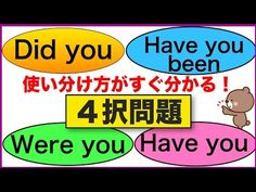 Did you, Were you, Have you, Have you been の使い分けがすぐ分かる!第2弾 英語の4択問題 English Study, English Lessons, Language, Activities, Learning Japanese, Speech And Language, Language Arts, English Class