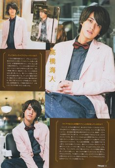 Kaito, Movie Magazine, Tv Guide, Fangirl, Acting, Prince, Movies, Image, Films
