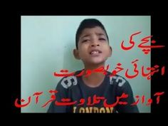 tilawat quran best voice in world|the most beautiful Quran Recitation|| Heart Touching || Really emo - YouTube