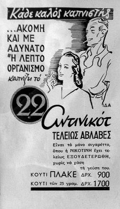 vintage Greek ads Vintage Advertising Posters, Old Advertisements, Vintage Posters, Vintage Humor, Vintage Ads, Vintage Images, Old Posters, Poster Ads, Retro Ads