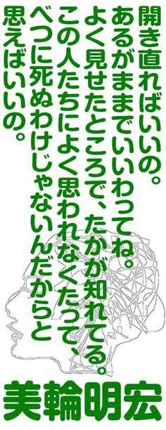 【自分を大切にする方法に迷ったら】美輪明宏さんがあなたに贈る珠玉の名言16選。◆ 開き直ればいいの。あるがままでいいわってね。よく見せたところで、たかが知れてる。この人たちによく思われなくたって、べつに死ぬわけじゃないんだからと思えばいいの。◆ #美輪明宏 #名言 #恋 #言葉 #人生 #恋愛 #ありのまま #疲れた #辛いとき #響く Wise Quotes, Famous Quotes, Book Quotes, Motivational Quotes, Inspirational Quotes, Word Board, Life Philosophy, Life Words, Meaning Of Life
