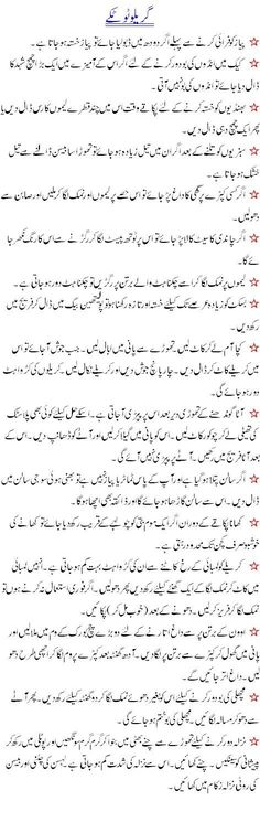 Its very informative. Beauty Tips For Skin, Health And Beauty Tips, Health Advice, Beauty Hacks, Beauty Skin, Health Care, Cooking Recipes In Urdu, Cooking Tips, Natural Health Remedies