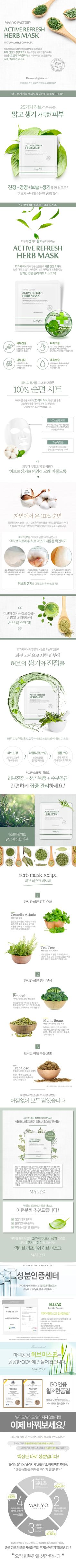 마녀공장 - 좋은성분은 피부를 속이지 않습니다. Ad Design, Flyer Design, Layout Design, Branding Design, Korea Design, Cosmetic Design, Website Design Inspiration, Web Layout, Social Media Design