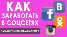 Заработок в социальных сетях. Популярные способы заработка в социальных ...