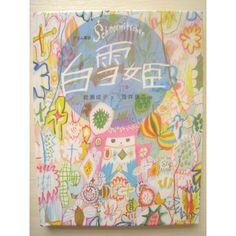 荒井良二「白雪姫」 - 児童書、絵本 -【garitto】