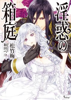 Manhwa Manga, Manga Anime, Anime People, Anime Guys, Anime Prince, Familia Anime, Manga List, Manga Couple, Shall We Date