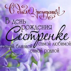 поздравления сестре с днем рождения от сестры стихи красивые до слез: 11 тыс изображений найдено в Яндекс.Картинках