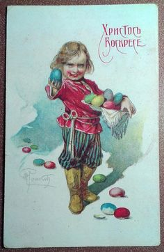 Russian antique postcard 1915-17