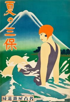 Vintage Travel 15 Vintage Japanese Travel Posters That Spark An Urge To Travel Space And Time - In the early and mid Japan circulated a series of stunning travel posters to promote travel within Japan to national parks, hot springs and other . Art Deco Posters, Poster Prints, Vintage Japanese, Japanese Art, Retro Poster, Poster Vintage, Poster Poster, Vintage Art, Vintage Designs